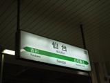 Sendai_20100503.jpg