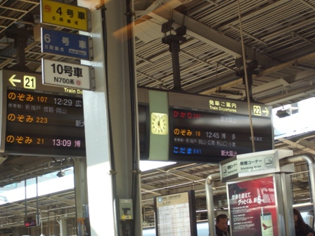 ShinOsaka_20091127.jpg