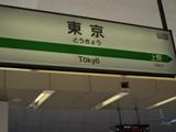 Tokyo_20100503_2.jpg
