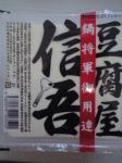 お豆腐^^