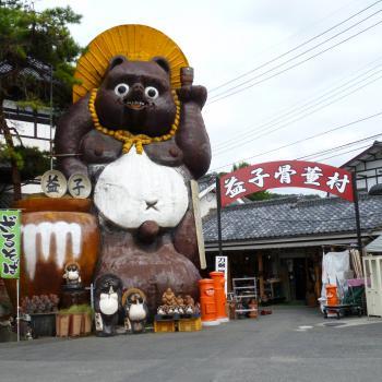 益子窯元センター