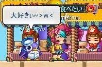 第106話マリアちゃん