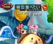 第107話桃缶的配列2
