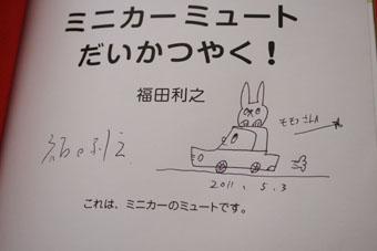 110503福田サイン