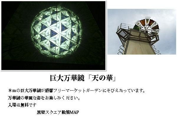 nagahama-manngekyou.jpg