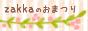 omatsuribana03.jpg