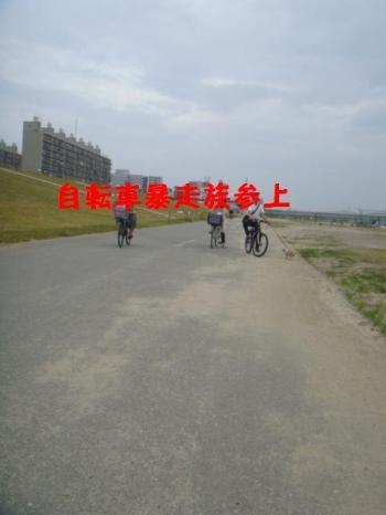 自転車暴走族