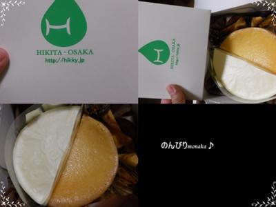 hikita cake