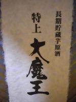 daimaou3.jpg