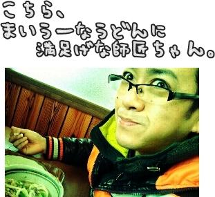 師匠ちゃん1