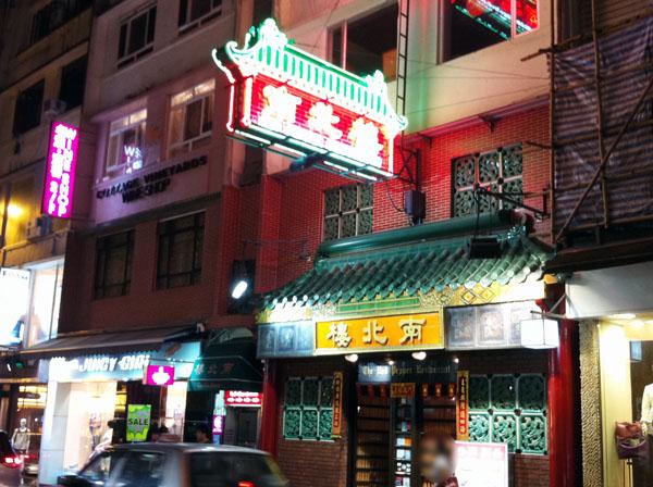 やっぱり香港