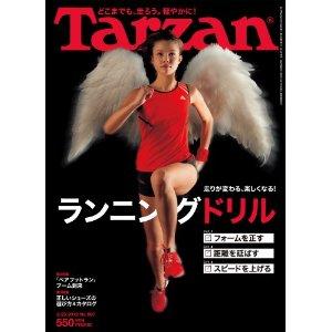 tarzan0219.jpg
