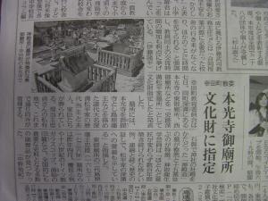 本光寺記事2010.1.8