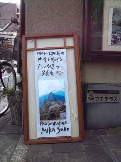 puchiterasu2m.jpg
