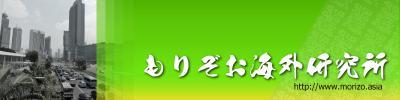 Morizo_Kaigai_Kenkyujyo_01.jpg