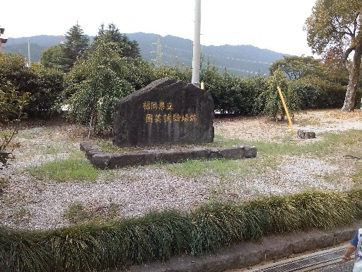 花畑園芸公園・石碑