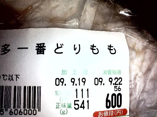 もも肉ミラクル☆