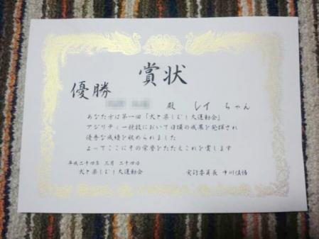20120325_01.jpg