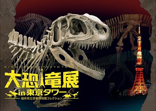 大恐竜展in東京タワーポスター