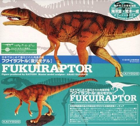 Arakis Fukuiraptor