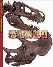 恐竜博2011 ガイドブック