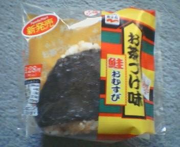 お茶づけ味 鮭おむすび