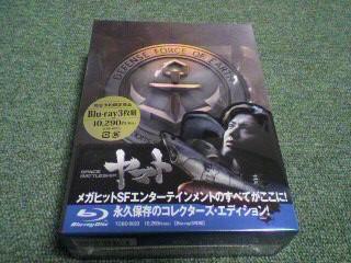 SPACE BATTLESHIP ヤマト コレクターズ・エディション(ブルーレイ)