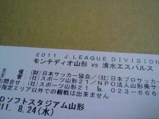 2011年J1第23節 モンテディオ山形VS清水エスパルス戦チケット