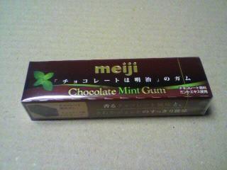 「チョコレートは明治」のガム
