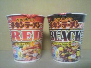 日清 チキンラーメンビッグカップ RED カラシビしょうゆ味&チキンラーメンビッグカップ BLACK ペッパーしょうゆ味