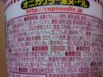 日清食品「カップヌードルオニガリラー油ヌードル ビッグ」