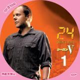 24 トゥエンティ・フォー シーズンV-1