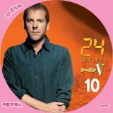 24 トゥエンティ・フォー シーズンV-10