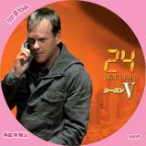 24 トゥエンティ・フォー シーズンV-11