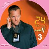 24 トゥエンティ・フォー シーズンV-3