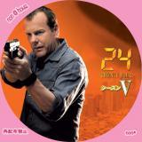 24 トゥエンティ・フォー シーズンV-4
