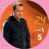 24 トゥエンティ・フォー シーズンV-5