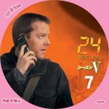 24 トゥエンティ・フォー シーズンV-7
