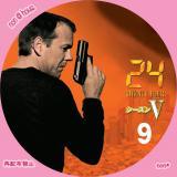24 トゥエンティ・フォー シーズンV-9