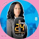 24 TWENTY FOUR シーズン6-8