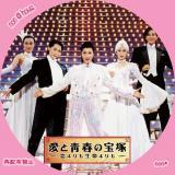 愛と青春の宝塚-2
