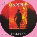 バック・ドラフト-2