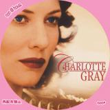 シャーロット・グレイ-4