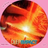 ディープ・インパクト-3