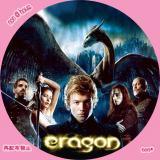 エラゴン-2