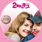 2番目のキス-2
