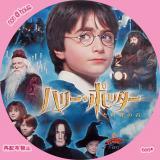 ハリー・ポッターと賢者の石-3