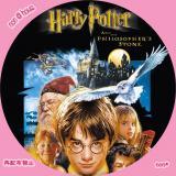 ハリー・ポッターと賢者の石-2