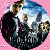 ハリー・ポッター 謎のプリンス-2