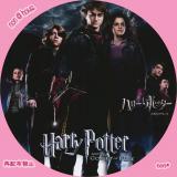 ハリー・ポッターと炎のゴブレット-2